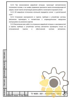 Технические условия на блочно-модульные котельные стр. 56