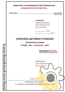 Технические условия на опалубку щитовую стальную стр.1