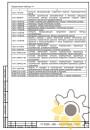 Технические условия на опалубку щитовую стальную стр.34