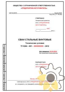 Технические условия на сваи стальные винтовые стр.1