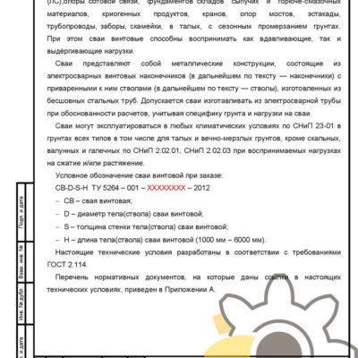 Технические условия на сваи стальные винтовые стр.2