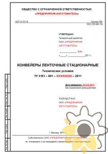 Технические условия на конвейеры ленточные стационарные стр.1