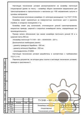 Технические условия на конвейеры ленточные стационарные стр.2