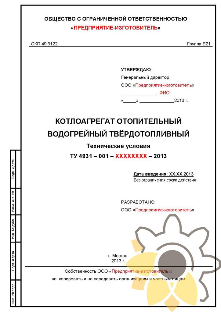 Технические условия на котел отопительный водогрейный стр.1