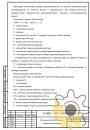Технические условия на колонны железобетонные стр.2
