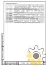 Технические условия на колонны железобетонные стр.16