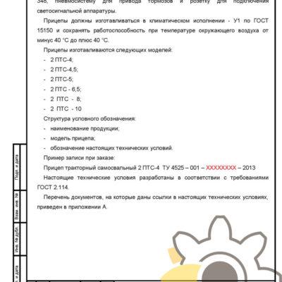 Технические условия на прицепы тракторные стр.2