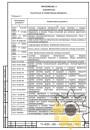 Технические условия на прицепы тракторные стр.24