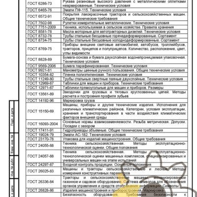 Технические условия на прицепы тракторные стр.25