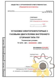 Технические условия на установки электогенераторные газовые стр.1