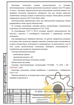 Технические условия на установки электогенераторные газовые стр.2