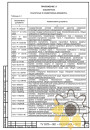 Технические условия на установки электогенераторные газовые стр.28