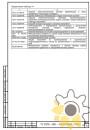 Технические условия на установки электогенераторные газовые стр.29
