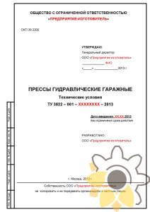 Технические условия на прессы гидравлические стр.1