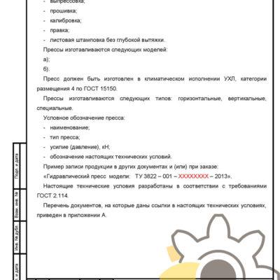 Технические условия на прессы гидравлические стр.2