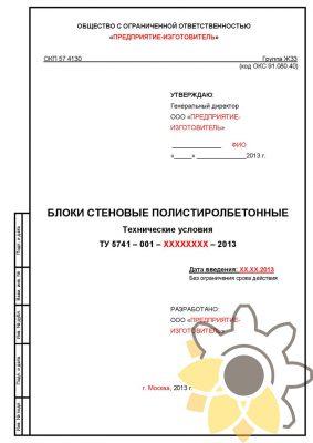 Технические условия на блоки стеновые полистиролбетонные стр. 1