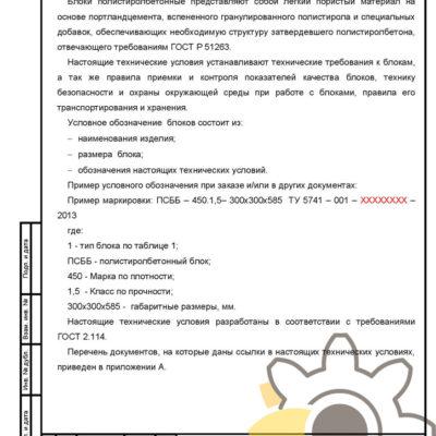 Технические условия на блоки стеновые полистиролбетонные стр. 2