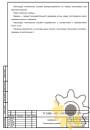 Технические условия на живицу стр.2