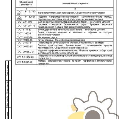 Технические условия на живицу стр.11