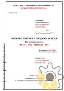 Технические условия на вендинговый аппарат для розлива молока стр.1