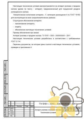 Технические условия на вендинговый аппарат для розлива молока стр.2