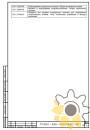 Технические условия на вендинговый аппарат для розлива молока стр.21
