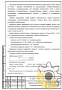 Технические условия на кабель-канал ПВХ стр.2