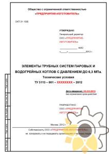 Технические условия на элементы трубных систем котлов стр.1