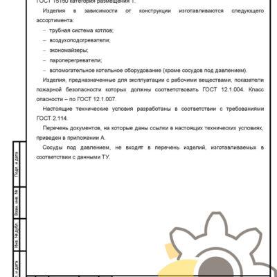 Технические условия на элементы трубных систем котлов стр.2