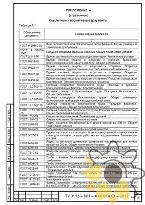 Технические условия на элементы трубных систем котлов стр.26