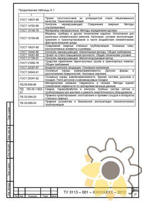 Технические условия на элементы трубных систем котлов стр.27