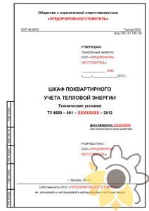 Технические условия на шкаф учета тепла стр.1