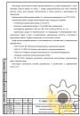 Технические условия на шкаф учета тепла стр.2