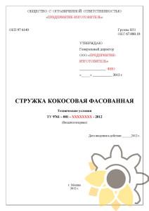 Технические условия на кокосовую стружку стр.1