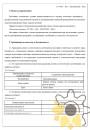 Технические условия на кокосовую стружку стр.2