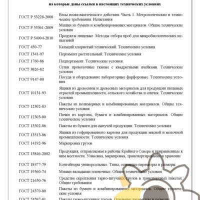Технические условия на кокосовую стружку стр.16