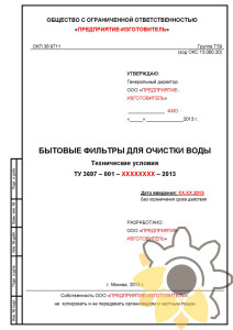 Технические условия на фильтры бытовые стр.1