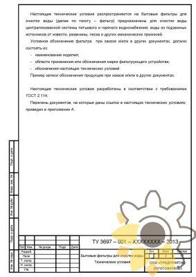 Технические условия на фильтры бытовые стр.2