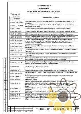 Технические условия на фильтры бытовые стр.15