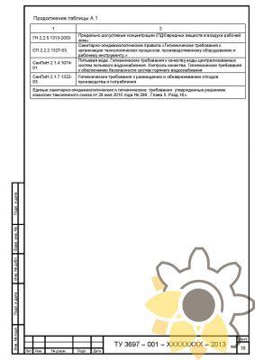 Технические условия на фильтры бытовые стр.16