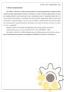 Технические условия на вешенки стр.2