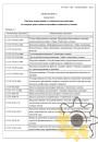 Технические условия на вешенки стр.17