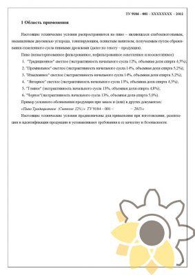 Технические условия на пиво стр.2