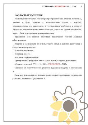 Технические условия на пряники расписные стр.2