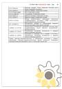 Технические условия на пряники расписные стр.16