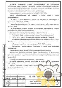 0060_tu_4836-page-002