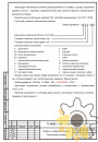 Технические условия на сейфы металлические стр.2