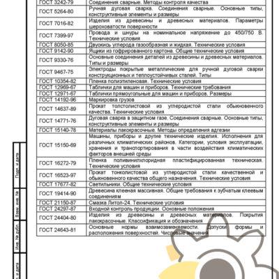 Технические условия на сейфы металлические стр.20