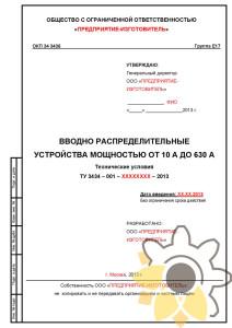Технические условия на вводно-распределительное устройство стр.1