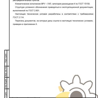 Технические условия на вводно-распределительное устройство стр.2